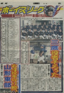 スポーツ報知紙面で大きく取り上げられた三鷹ボーイズ